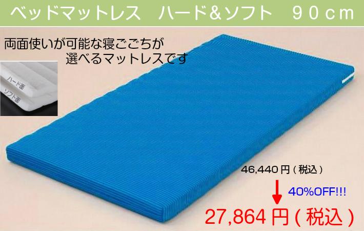 【40%OFFセール】ベッドマットレス ハード&ソフト レギュラー 90cm 送料無料