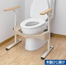 安寿 洋式トイレ用フレームSはねあげR2(木製ひじ掛け)