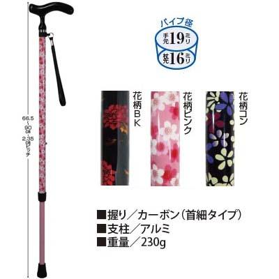 カーボンMIX伸縮ステッキ(柄)