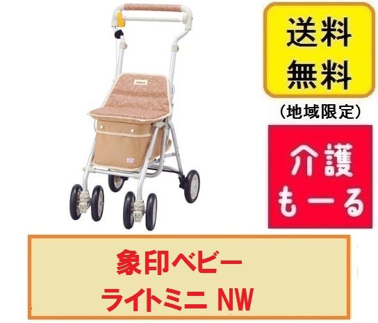 象印ベビー 【送料無料】 ヘルスバッグライトミニNW 介護 シルバーカー