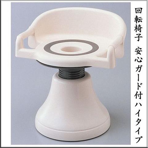 回転いす ユーランド O型(ガード付・ハイタイプ)UG01