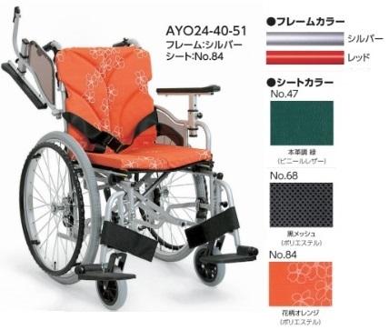 アルミ自走車いす AYO20-40 低床タイプ スイングアウト 標準フレーム:シルバー 座幅:36/38/40/42/45/48/50cm 前座高40cm【非課税】