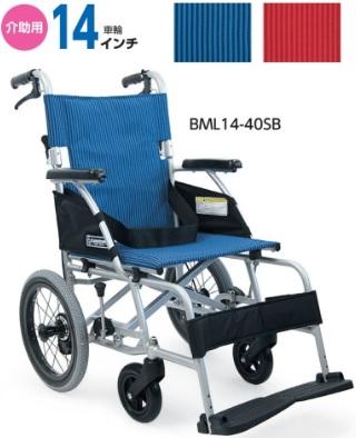 【カワムラサイクル】 軽量 車いす 介助用 BML14-40SB ソフトタイヤ(ノーパンク) 折りたたみ可 【非課税】