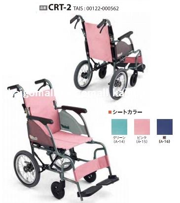 ミキ カルッタ 介助型 CRT-2 色/ ピンク 座幅40cm 耐荷重100kg 車椅子 スリム コンパクト 軽量【非課税】メーカー直送