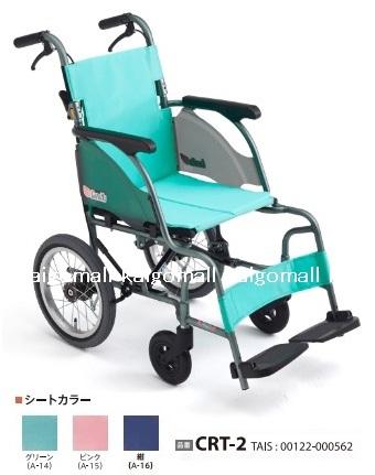 ミキ カルッタ 介助型 CRT-2 色/ グリーン 座幅40cm 耐荷重100kg 車椅子 スリム コンパクト 軽量【非課税】メーカー直送