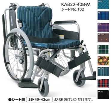 アルミ自走車いす KA822 -(38・40・42)B-M 中床タイプ 車輪22cm 座幅38cm/40cm/42cm 前座高43cm メーカー直送【非課税】