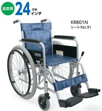 スチール製自走用車いす エアタイヤ仕様 KR801N  座幅42cm 前座高47cm(高床) カワムラサイクル メーカー直送