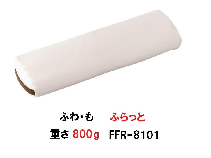 【送料無料】【イノアックリビング】 ふわ・も ふらっと / FFR-8101 (体位保持/変換/体圧分散/床ずれ/ポジショニング/クッション) 161-P0297