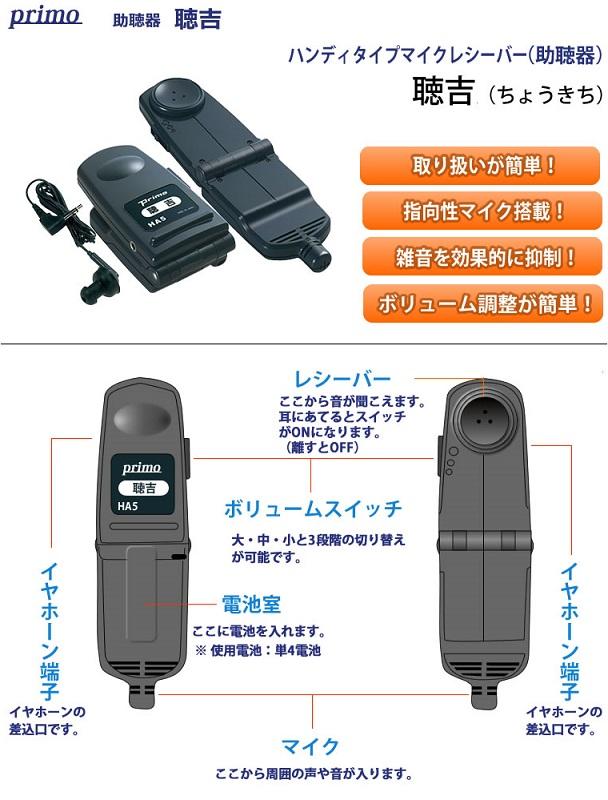 助聴器 聴吉(HA-5)