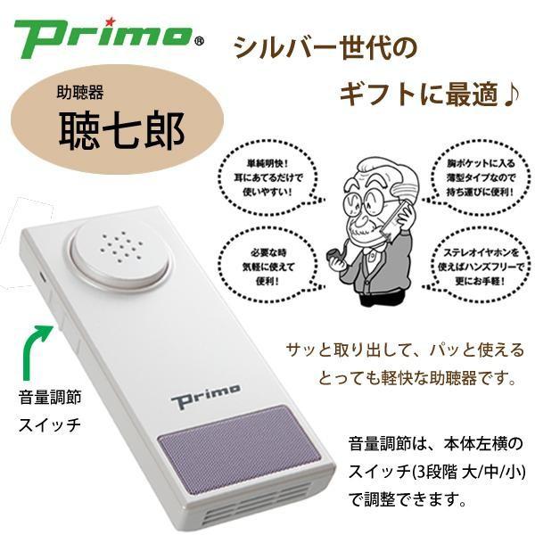 助聴器 聴七郎(HA-7)