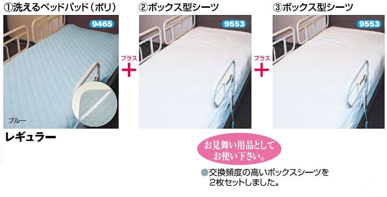 床周り3点セット(ショート) 介護ベッド用 ベッドパッド ボックス型シーツ2枚