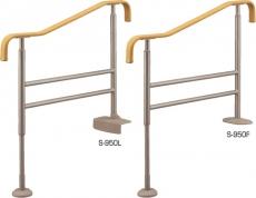 上がりかまち用手すり S-950L/S-950F 介護用品 手摺