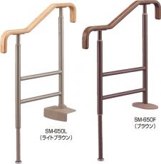 上がりかまち用手すり SM-650L/SM-650F