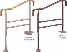 上がりかまち用手すり SM-950L/SM-950F 介護用品 手摺