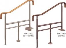 上がりかまち用手すり SM-1100L/SM-1100F