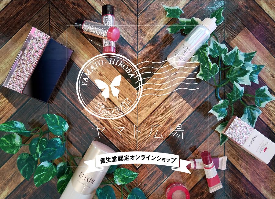 ヤマト広場:資生堂化粧品専門店
