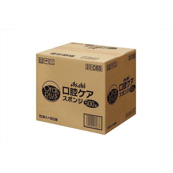口腔ケアスポンジ(10本入X50袋・500本入)【アサヒグループ食品】C65