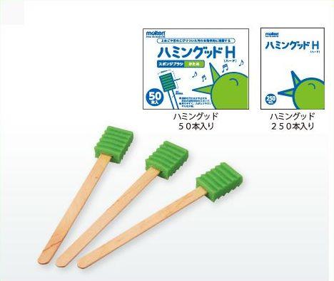 ハミングッドHハード(250本入)口腔清掃用スポンジ【モルテン】MHGH250