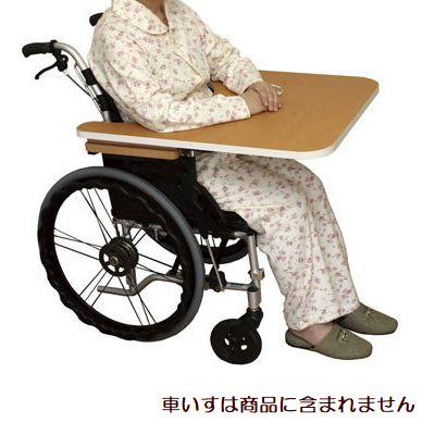 至上 姿勢保持の観点から誤嚥を予防する車いす用テーブル ストア ヨッコイショシリーズどこでもテーブル