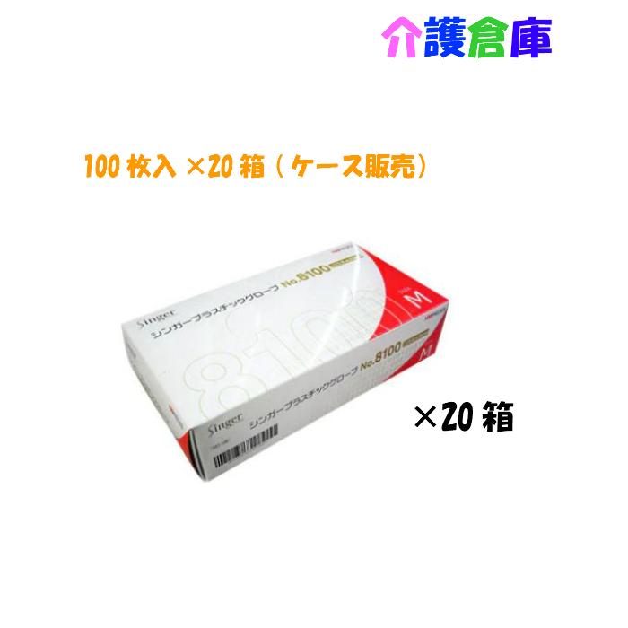 シンガープラスチックグローブ 100枚×20箱(ケース)/プラスチック手袋/宇都宮製作 Mサイズ PF No.8100