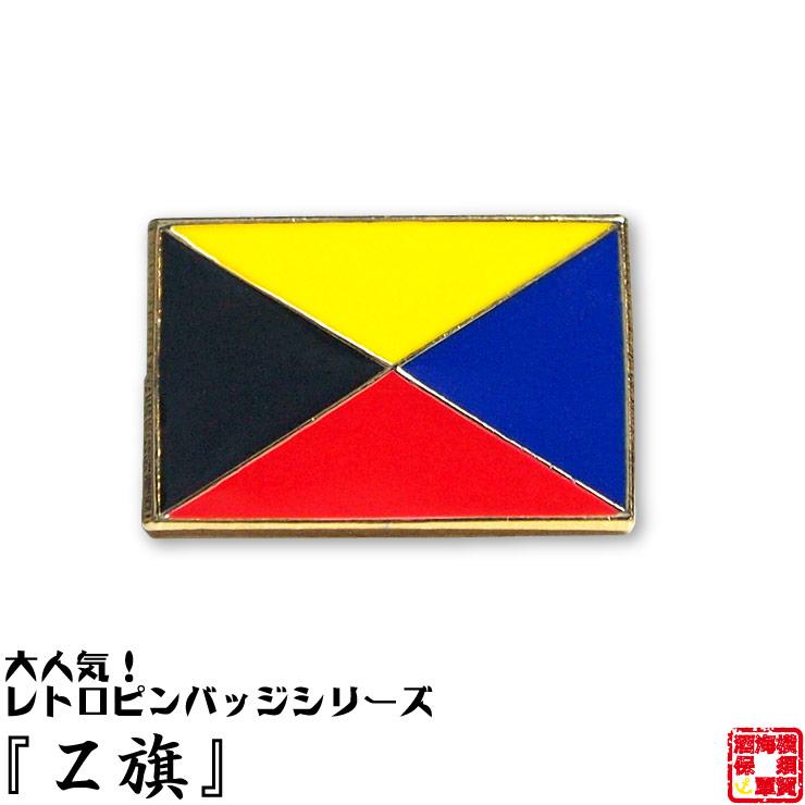 Z flag pin badge needle type examination lucky charm battleship Mikasa  carrier Akagi island wind ぜかまし navy fleet admiral ピンバッヂ fashion present  mini