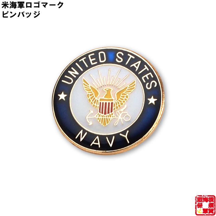 ネコポス 引き出物 アメリカ海軍ロゴのピンバッジ スーツ ジャケット バッグ 大幅にプライスダウン リュック 帽子などに 白頭鷲 針式 米海軍 Φ約23mm 蝶バネ式 ミリタリー ピンバッヂ U.S.Navy 米軍 米海軍ピンバッジ 1個