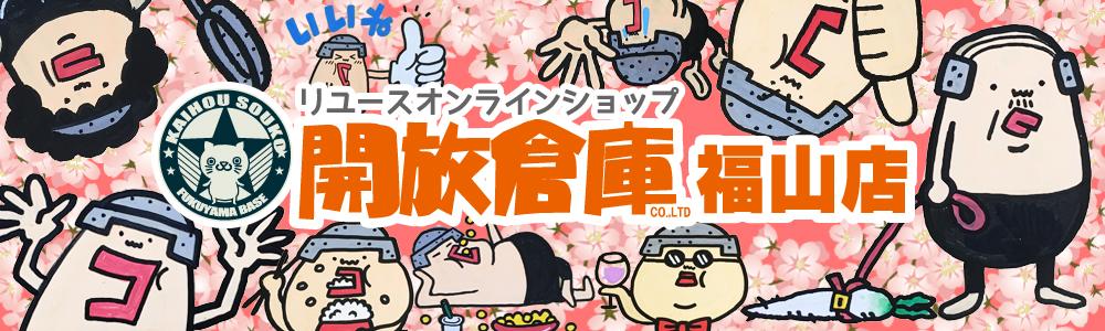 開放倉庫福山店:リユース専門店