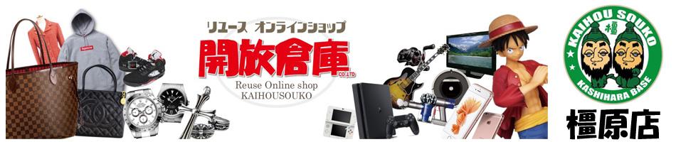 開放倉庫桜井店:中古の多彩な商品をとり扱っております。