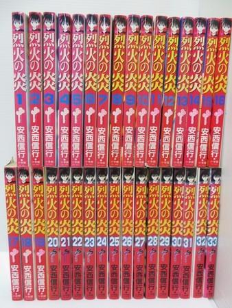 本店 業界No.1 鳥取店は土 日 祝日の対応ができません 予めご了承下さい 中古 烈火の炎 コミック 鳥取店 小学館 完結セット 全33巻