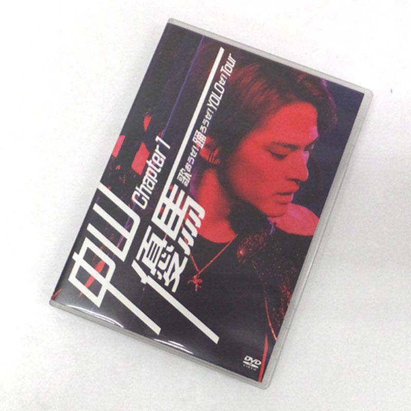 【中古】中山優馬 chapter1 歌おうぜ!踊ろうぜ!YOLOぜ!Tour DVD/男性アイドルDVD【CD部門】【山城店】