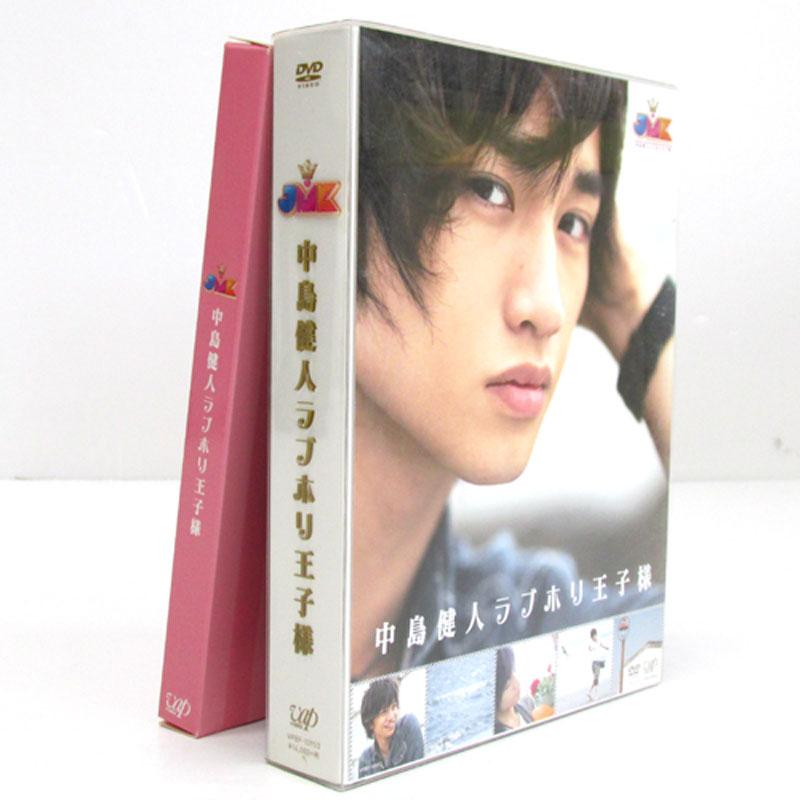【中古】中島健人(Sexy Zone) JMK中島健人ラブホリ王子様 DVD BOX (初回版) /男性アイドルDVD【CD部門】【山城店】