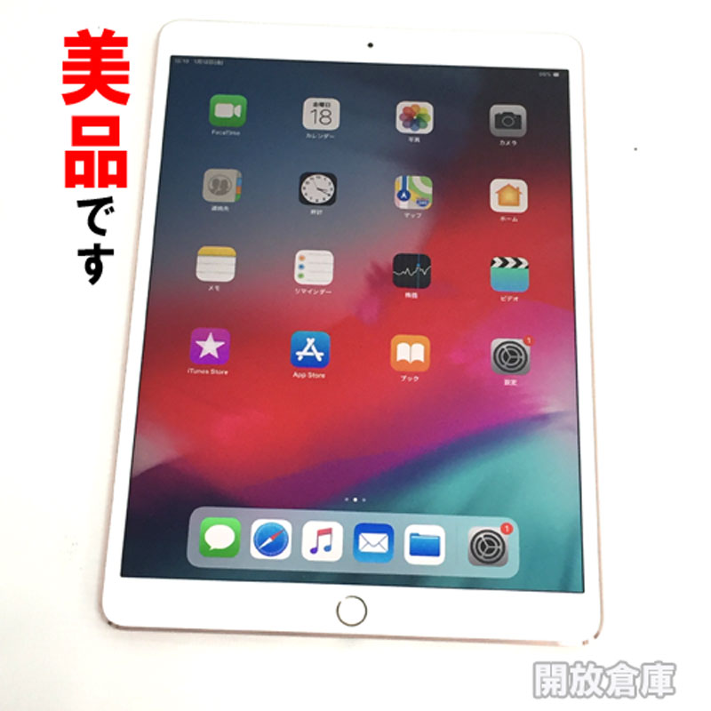 【中古】 docomo版 Apple iPad Pro Wi-Fi + Cellular 10.5インチ 256GB ローズゴールド MPHK2J/A 【利用制限:○】【iOS 12】【タブレットPC】【山城店】