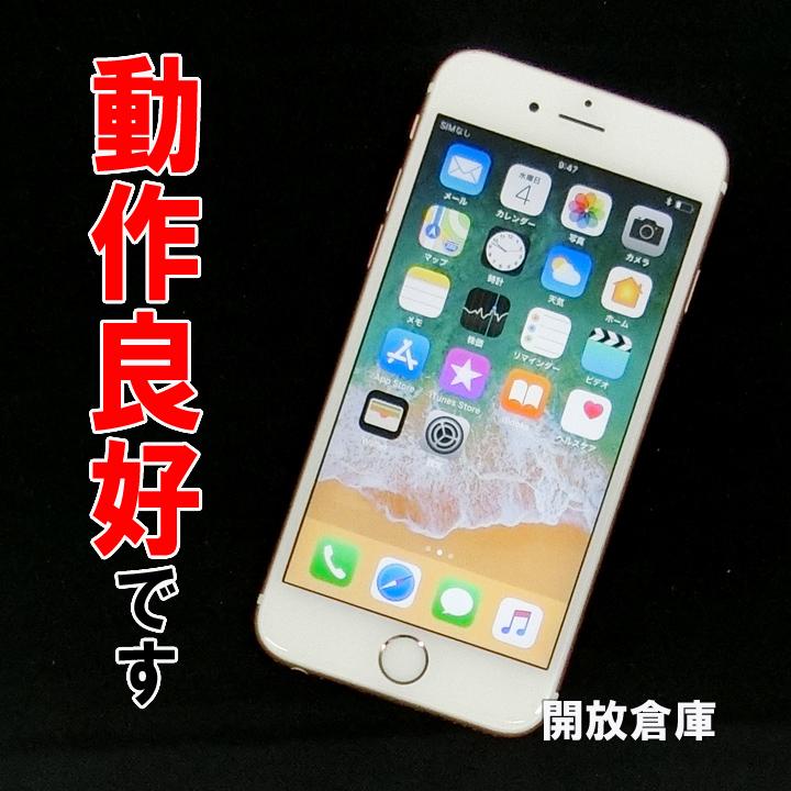 ★動作良好! SoftBank Apple iPhone6S 64GB MKQR2J/A ローズゴールド【中古】【白ロム】【 355768070009199】【利用制限:○】【スマートフォン】【山城店】