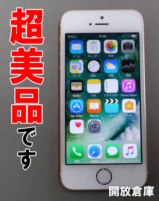 ★docomo Apple iPhone SE 16GB MLXN2J/A ローズゴールド【中古】【白ロム】【 355797079982288】【利用制限: 〇】【iOS 10.3.3】【スマホ】【山城店】