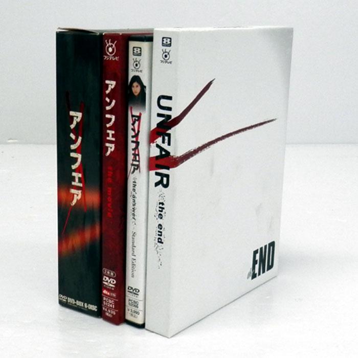 【中古】《DVD》アンフェアシリーズセット(DVD-BOX+3本)/国内ドラマ【DVD部門】【山城店】