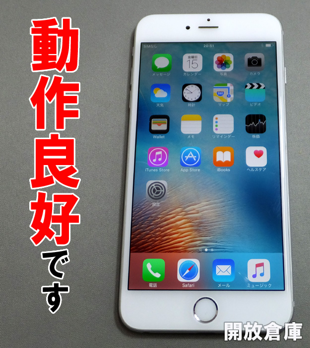 ★Softbank Apple iPhone6 Plus 64GB MGAJ2J/A シルバー【中古】【白ロム】【 354383060728526】【利用制限: 〇】【iOS 9.3.2】【スマホ】【山城店】
