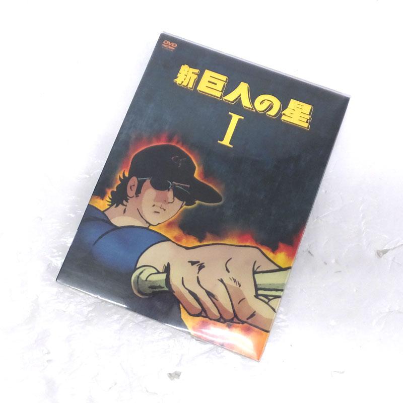 【中古】《DVD》新 巨人の星 DVD-BOX 1/アニメ【DVD部門】【山城店】