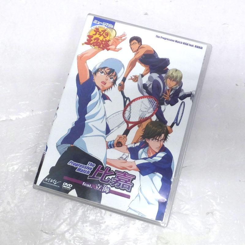 【中古】《DVD》ミュージカル テニスの王子様 The Progressive Match 比嘉 feat. 立海/アニメ【DVD部門】【山城店】