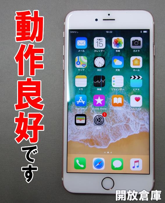 docomo Apple iPhone6S Plus 64GB 専門店 MKU92J オリジナル A ローズゴールド スマートフォン 山城店 〇 iOS 353291071233470 11.2.2 中古 白ロム
