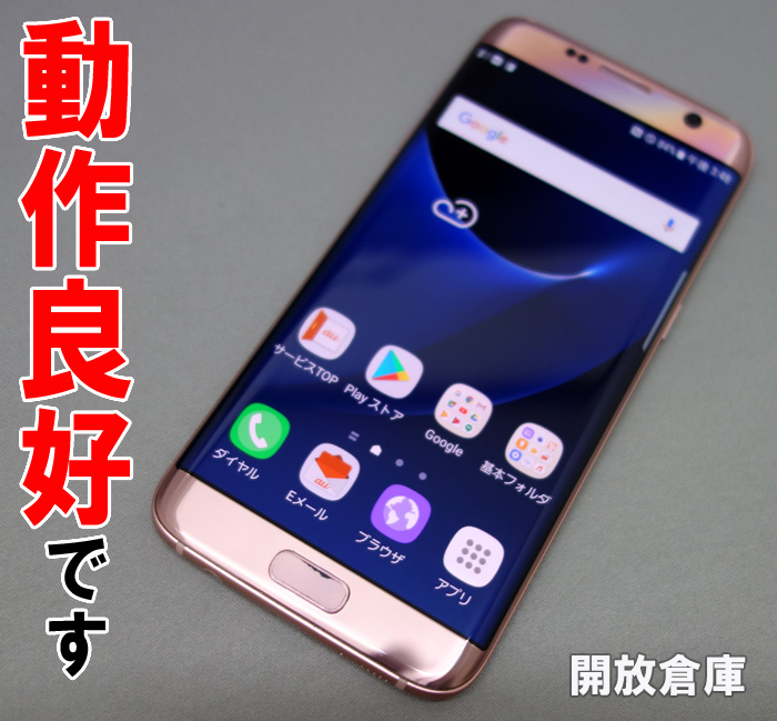 ★au SAMSUNG Galaxy S7 edge SCV33 ピンクゴールド【中古】【白ロム】【 357832070534149】【利用制限: 〇】【Android 7.0】【スマートフォン】【山城店】
