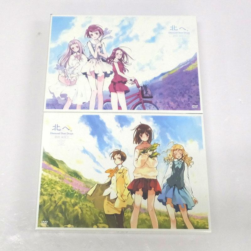 【中古】《DVD》北へ。~Diamond Dust Drops~ DVD-BOX 1、2セット/アニメ【DVD部門】【山城店】