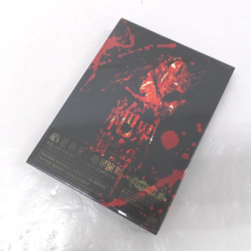 【中古】《未開封》絶界演舞(完全限定プレス盤)/陰陽座【CD部門】【山城店】
