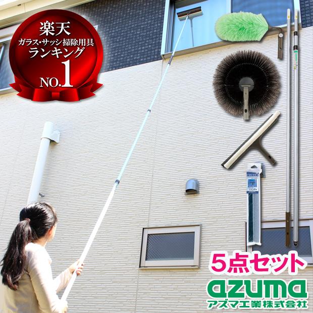高い場所のお掃除に 2階の軒下 5☆好評 吹き抜け窓 照明 天井 アズマ工業 高い所のお掃除セット 22%OFF 送料無料 予約販売