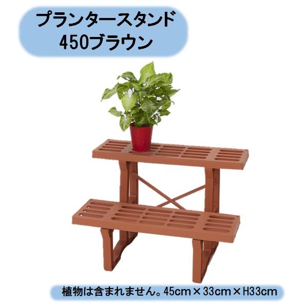 送料無料 プランタースタンド450ブラウン 15台セット まとめ買い 花台 フラワースタンド 法人・個人事業主・教育機関 ※個人様