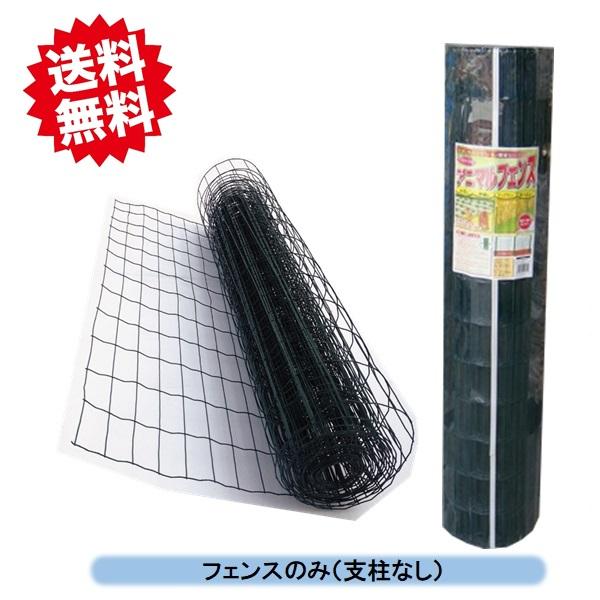 法人様限定 アニマルフェンス単体 2.0m×20m 1巻き (支柱なし) 2.1mmPVCコートワイヤー使用 延長 金網フェンス メッシュ 個人様お届け出来ません。