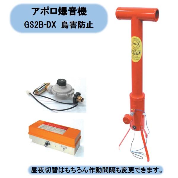 送料無料 送料無料 アポロ爆音機 GS2B-DX 鳥害防止 北海道・沖縄・離島別途送料必要