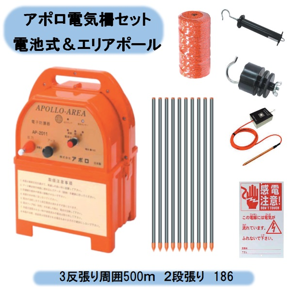 送料無料 アポロ電気柵セット 電池式&エリアポール 3反張り周囲500m 2段張り 3TAN50-Y