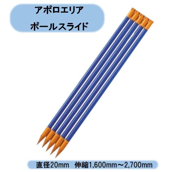 送料無料 アポロ エリアポールスライド 伸縮1,600mm~2,700mm 20本入り 電気柵用品 電気柵用品