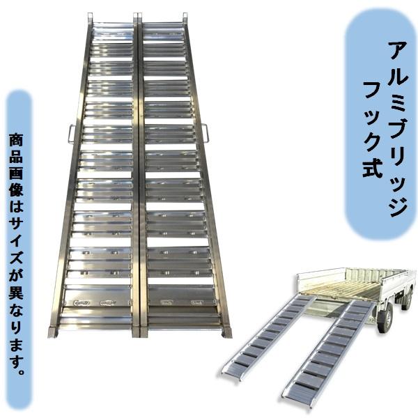 法人・個人事業主様限定 シンセイ アルミブリッジ フック式 長さ180cm×幅30cm 最大積載0.5t 2本セット