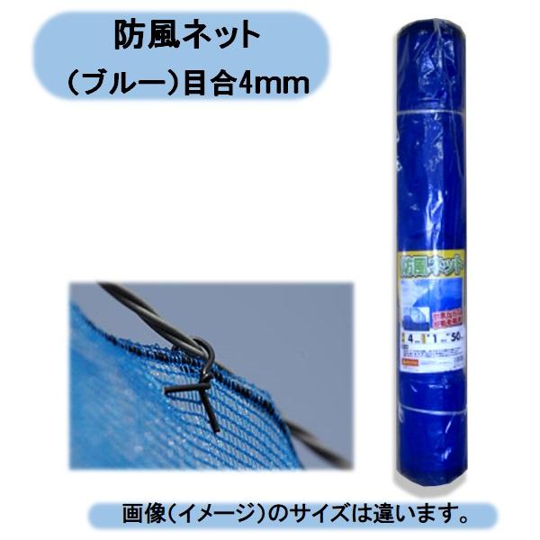 法人・個人事業主様限定送料無料 防風ネット4mm×4m×50m 1本 紙管なし 鳥害 防犯対策 侵入防止 風対策 シンセイ